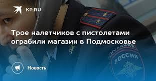 Трое налетчиков с пистолетами <b>ограбили</b> магазин в Подмосковье