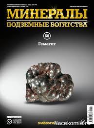 Минералы Подземные Богатства №60 - <b>Гематит</b> • Форум о ...