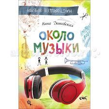 <b>Росмэн Сборник</b> рассказов Около музыки Дашевская Н ...