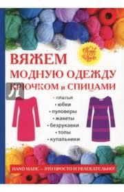 """Книга: """"<b>Вяжем модную</b> одежду крючком и спицами"""" - <b>Антонина</b> ..."""