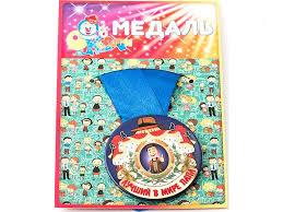 Медаль <b>Эврика</b> Лучший в мире папа 97137 - ElfaBrest