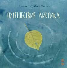 """Книга """"Путешествие листика"""" <b>Н</b>.<b>Чуб</b>. Купить книгу в Украине ..."""