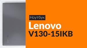 Распаковка <b>ноутбука Lenovo V130</b>-<b>15IKB</b> / Unboxing Lenovo V130 ...