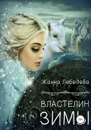<b>Жанна Лебедева</b>, <b>Властелин Зимы</b> – скачать fb2, epub, pdf на ...