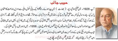 Habib Jalib :Mein Ne uss Se Yeh kaha  Images?q=tbn:ANd9GcTCvIqENcPh9iZSWMSTqMNAw-cRmAMthxoi46hGjckggR-IfDBk