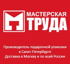 <b>Круглые подарочные коробки</b> - заказать и купить оптом в СПб ...