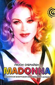 Madonna. Подлинная биография королевы поп-музыки - Люси О ...