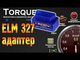 Диагностический сканер кодов ошибок - <b>ELM327 OBD2 bluetooth</b> ...
