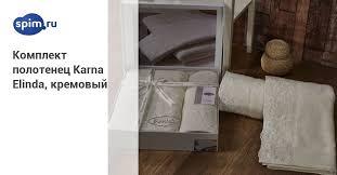 Комплект <b>полотенец KARNA Elinda</b>, кремовый