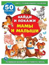 Купить <b>развивающая книга С</b> наклейками <b>Умка</b> Мама и Малыши ...