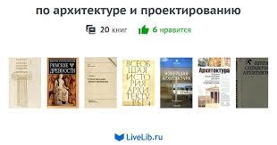 по архитектуре и проектированию — 20 книг