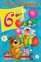 Поздравление с днем рождения ребенка 6 лет родителям