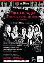 <b>Рок</b>-<b>баллады</b>: <b>Led Zeppelin, The</b> Rolling Stones, Scorpions. Москва ...