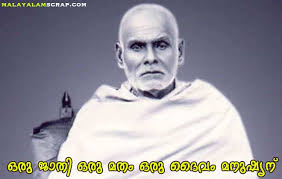 Image result for sree narayana guru