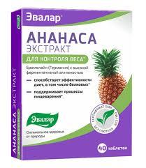 <b>Ананас экстракт эвалар 40</b> табл цена 260 руб в Москве, купить ...