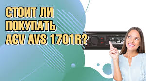 Обзор <b>автомагнитолы ACV AVS-1701R</b> - YouTube