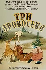 Фильм <b>Три дровосека</b> (1959) - актеры и роли - советские ...