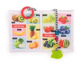 Книжка-игрушка Вкусная еда Happy <b>Baby</b> в Ярославле ...