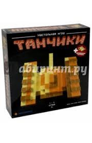 """""""<b>Настольная игра</b> """"<b>Танчики</b>"""" (Э006)"""" купить игры с фишками и ..."""