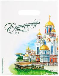 """<b>Пакет подарочный</b> """"<b>Екатеринбург</b>. <b>Храм</b>-на-<b>Крови</b>"""", цвет: белый ..."""