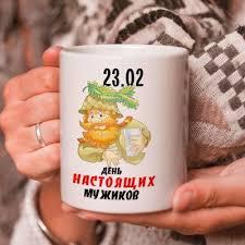 <b>Кружки с 23 Февраля купить</b> в интернет магазине konsto.ru по ...