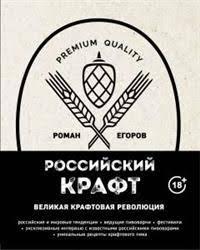 Книга «<b>Российский крафт</b>:( великая крафтовая революция ...