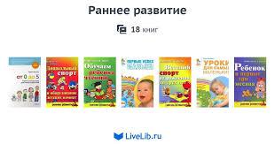 Серия <b>книг</b> «<b>Раннее развитие</b>» — 18 <b>книг</b>