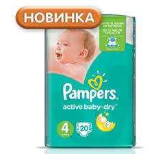 <b>Подгузники Pampers Active Baby-Dry</b> с 3 впитывающими каналами
