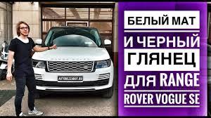 Белый мат и <b>черный</b> глянец на Range Rover Vogue SE   #Stek