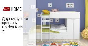 <b>Двухъярусная кровать Golden Kids 2</b>. Купите в mebHOME.ru!