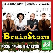 ТК Твой Дом - Билеты на концерт BrainStorm сами себя не ...