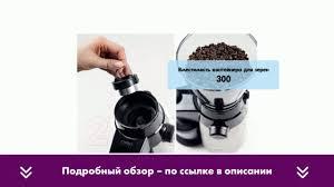 <b>Кофемолка Caso Barista Flavour</b> - обзор - YouTube