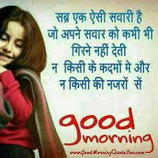 Good Morning Quotes in Hindi - Good Morning Hindi Quotes Images ...