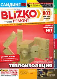 BLIZKO Ремонт Екатеринбург 2013г. №35 (355) by BLIZKO ...