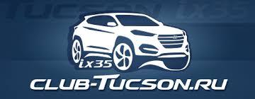 AutoDark - Tucson Club Forum ix35 / Туссан Клуб