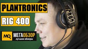 <b>Plantronics RIG</b> 400 обзор <b>наушников</b>