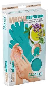 <b>Маска</b>-<b>перчатки Naomi увлажняющие</b> гелевые KZ 0482 — купить ...