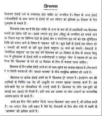 essay on christmas christmas preparation at merry short essay on ldquochristmasrdquo in hindi