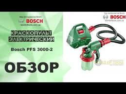 Краскопульт электрический <b>Bosch PFS 3000-2</b> - YouTube
