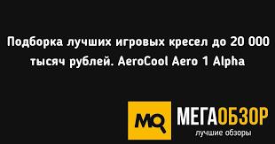 Подборка лучших игровых <b>кресел</b> до 20 000 тысяч рублей ...