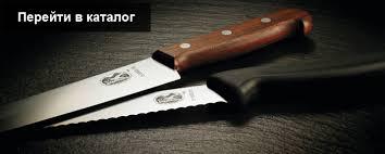 Швейцарские <b>ножи Victorinox</b> складные и кухонные по оптовым ...