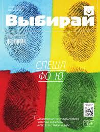 № 42 апрель-май 2014 by vibirai.pyatigorsk vibirai.pyatigorsk - issuu