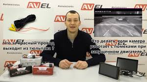 Ответы на вопросы, по камерам <b>заднего вида</b> от компании <b>AVEL</b> ...