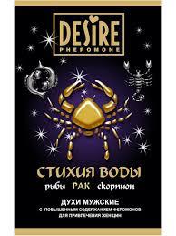 30% Desire <b>Духи с феромонами</b> Стихия воды Рак для мужчин, 5 мл