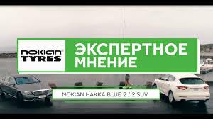 Nokian Tyres: Экспертное мнение. <b>Nokian Hakka Blue 2</b> и Nokian ...