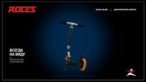 <b>Самокат 2-х колесный</b> Roces 145 mm G - YouTube