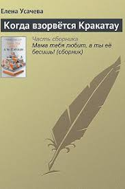 «Когда <b>взорвётся</b> Кракатау» читать бесплатно онлайн книгу ...