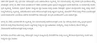happy independence day essay    th august essay writing independence day   th august essay in kannada