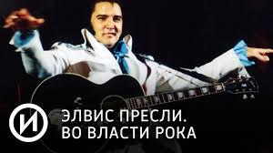 "<b>Элвис Пресли</b>. Во власти рока | Телеканал ""История"" - YouTube"