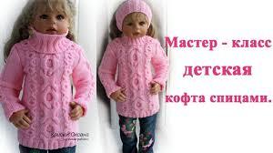 <b>Детская</b> кофта спицами подробный мастер класс/children's sweater